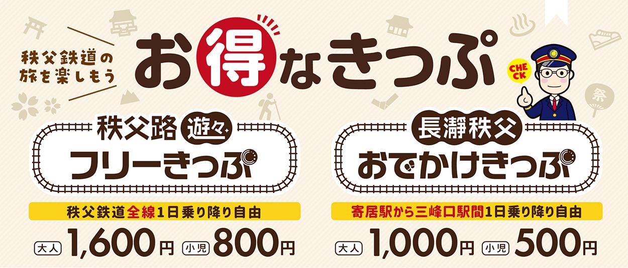 秩父鉄道のお得なきっぷ きっぷ提示で割引や特典が受けられます(協賛施設は秩父鉄道沿線50ヶ所以上)