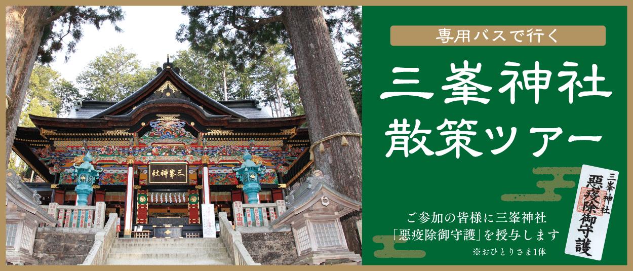 専用バスで行く三峯神社散策ツアー
