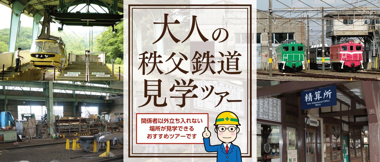 大人の秩父鉄道見学ツアー