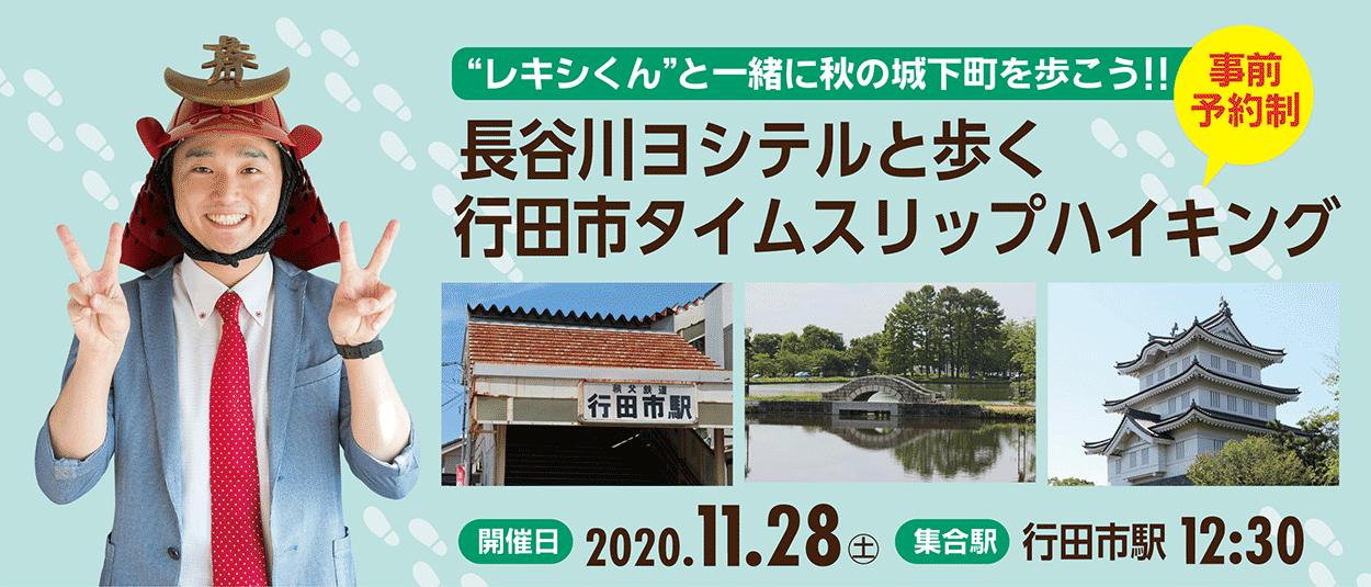 レキシくんこと長谷川ヨシテルと歩く「行田市タイムスリップハイキング」